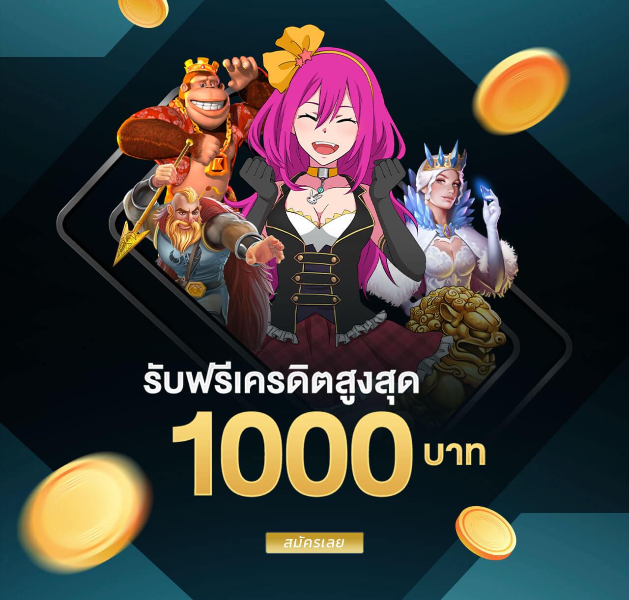 LuckyNiki แจกเครดิตฟรี 1000