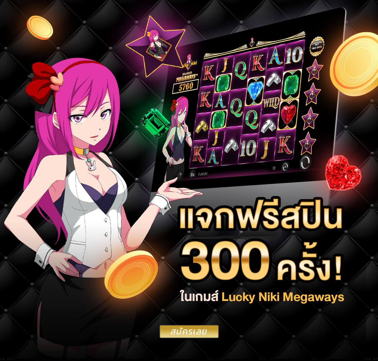 แจกฟรีสปิน 300 ครั้ง! ในเกม LuckyNiki Megaways